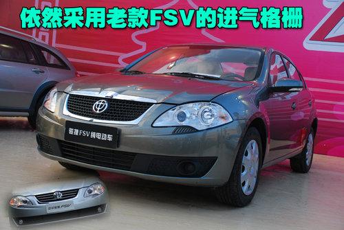 纯电动 混合动力 骏捷FSV推新能源轿车高清图片